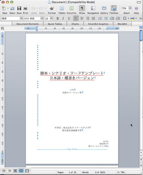 映画用脚本 シナリオ ワード テンプレート 株式会社deerstudio